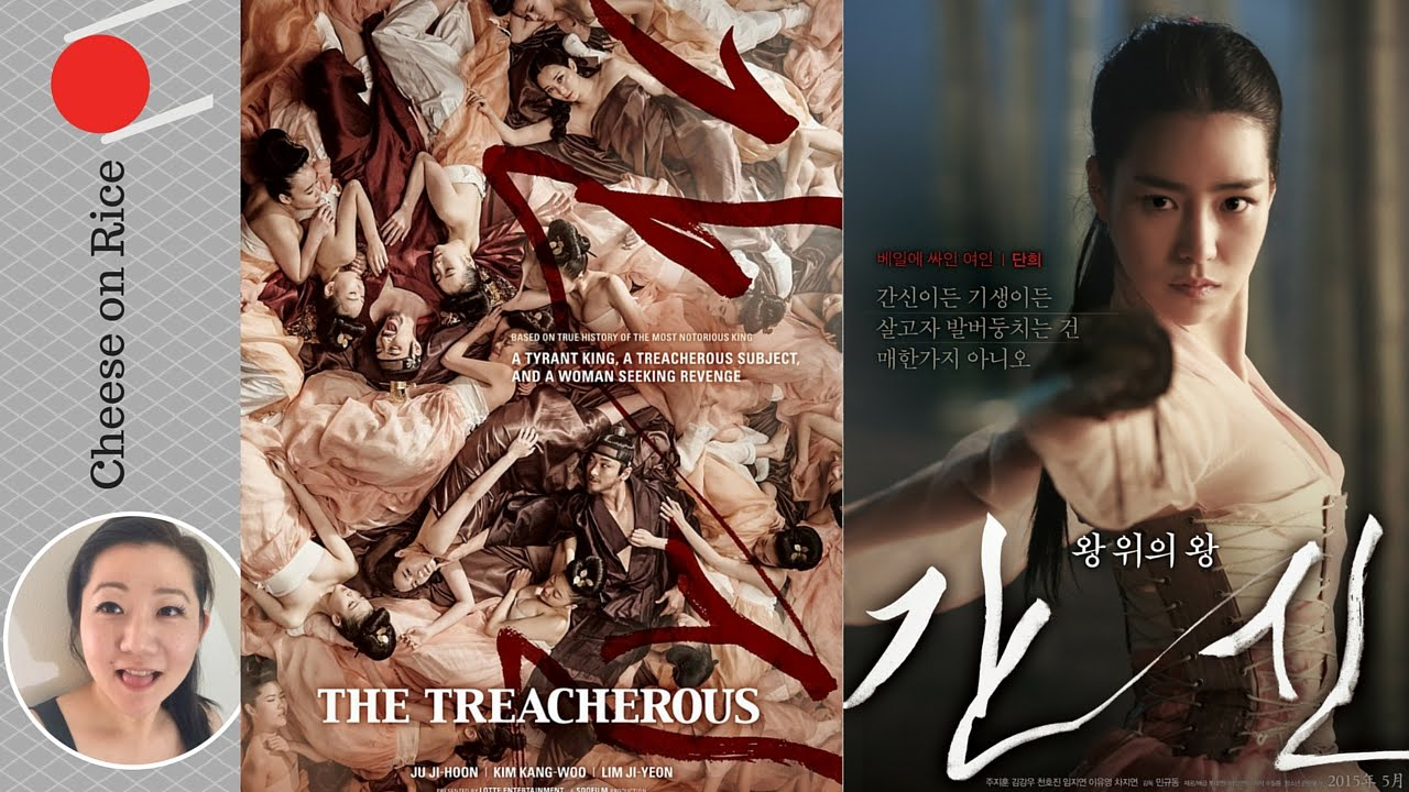 Review Treacherous 2015 Korean Erotic Historic Movie -7296