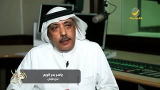 نجل الإعلامي الراحل بدر كريم يتحدث عن طفولة والده وحياته الأولى ودراسته