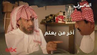 العاصوف | الشيخ محمد يسمع لأول مرة بـ
