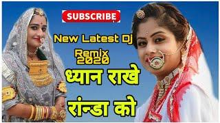 #ध्यान_राखे_रांडा_को_  Full_Bhajan_Remix2020!! dj mahendra muhami best of rajsthaniremix