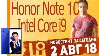Новости IT. Honor Note 10, Oukitel WP2, Intel Core i9 9900K, Snapdragon 855