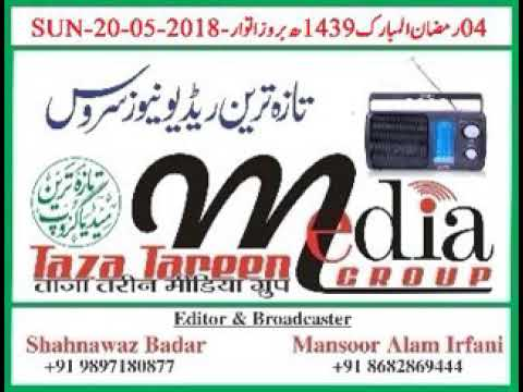 ताज़ा तरीन रेडियो न्यूज़ बुलेटन 20-05-2018/Taza Tareen Radio News By Mansoor Alam irani