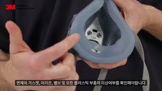 3M 반면형 호흡보호구 7500 면체 사용전 검사 방법