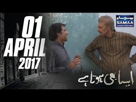 Do Bhaiyon Mein Batwara | Aisa Bhi Hota Hai | Samaa TV | 01 April 2017