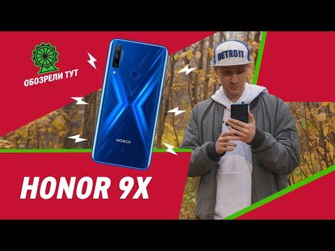 Смартфон Honor 9X – стопроцентный хит 2020 года!