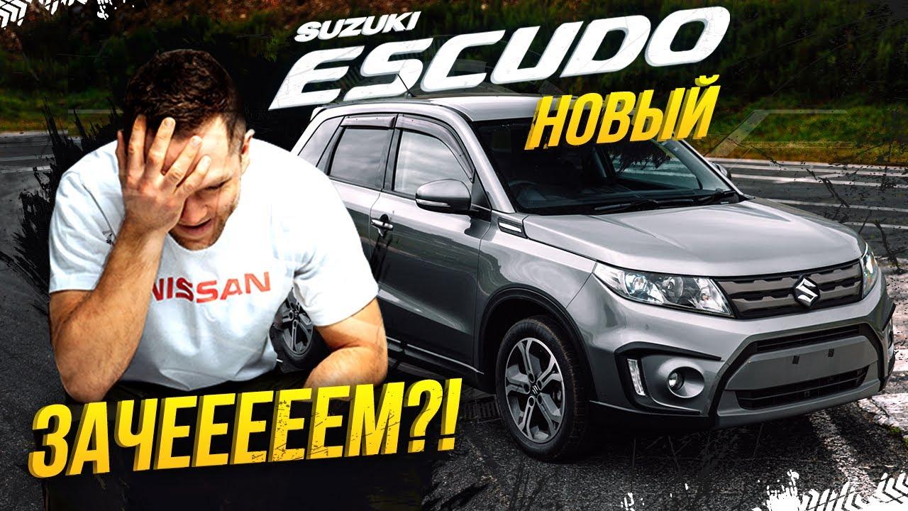 Suzuki Escudo - у меня БОМБИТ!😱 Внедорожник: да или нет?!🤨Как правильно, Escudo или Vitara?🤔