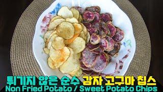 튀기지 않은 감자칩과 고구마칩 (Non Fried Ch…