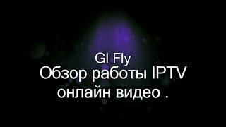 Gi Fly просмотр IPTV и онлайн видео