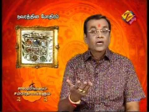 """Sasthrangalum Samprathayangalum SS065 - """" Navarathna Mothiram """""""