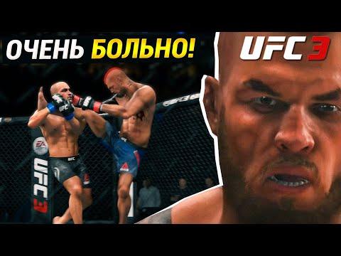 КАРЬЕРА БОЙЦА В UFC 3 - КРАКЕНУ БОЛЬНО! СЛОМАЛ НОГУ ПОПОЛАМ! БИТВА ЗА ТОП-5 ЛЕГКОГО ВЕСА!