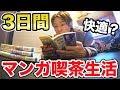 【初体験】ホームレス男がマンガ喫茶で3日間過ごしてみた結果!!
