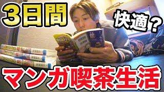 【初体験】ホームレス男がマンガ喫茶で3日間過ごしてみた結果!! thumbnail
