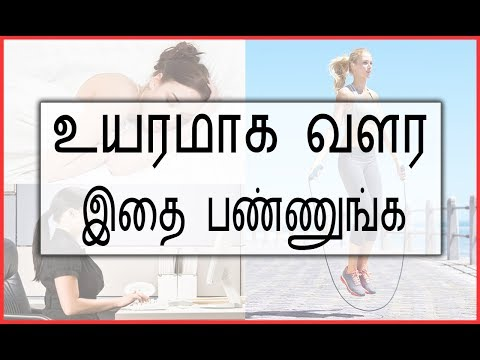 how-to-increase-your-height-naturally-in-tamil-(become-taller)-|-aravind-rj-|-udarpayirchi