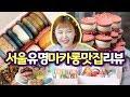 마카롱 사장(!)이 리뷰하는 서울 마카롱 맛집리뷰♥3♥(와줘서 고마워, 솜솜베이커리) - 더스쿱 스쿱당 ...