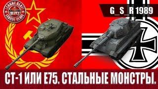 WoT Blitz - Е75 или Ст-1 Стальные монстры - World of Tanks Blitz (WoTB)