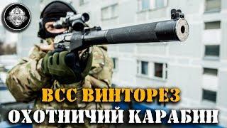 Стрільба з мисливського карабіна ДО ВСС ВИНТОРЕЗ. Безшумна снайперська гвинтівка 9х39 по ліцензії.