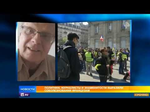 Смотреть МВД Франции рассматривает три версии пожара в соборе Парижа онлайн