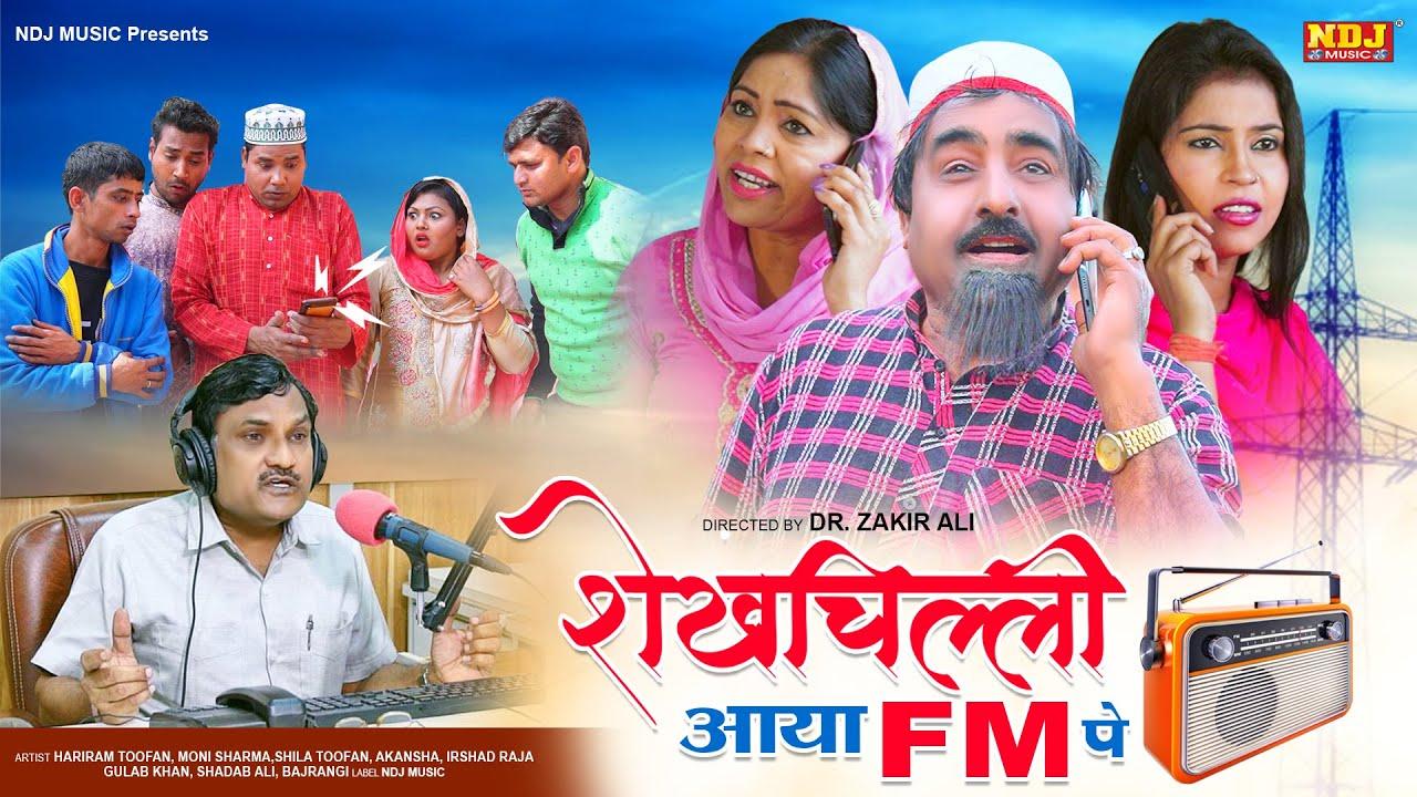 नई कॉमेडी फिल्म : शेखचिल्ली आया FM पे ~ Shekhchilli Ki Superhit New Comedy Film 2020 ~ HD Film Video