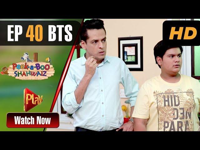 Peek A Boo Shahwaiz - Episode 40 BTS | Play Tv Dramas | Mizna Waqas, Shariq, Hina | Pakistani Drama