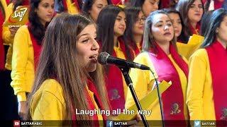 ترنيمة Jingle Bells - فريق قلب داود - حفل لما رأوه