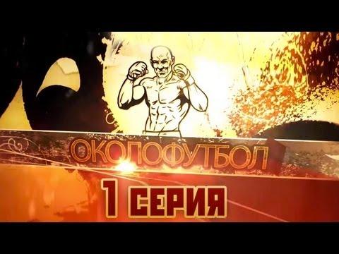 Кадры из фильма Околофутбола