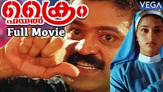 Suresh Gopi's Crime File Malayalam Full Length Movie - Super Hit Malayalam Movies
