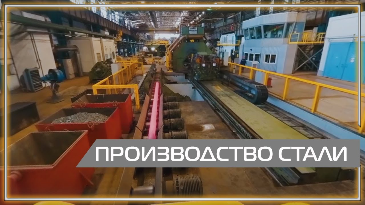 Видео 360 | Неорганическая химия. Производство стали.