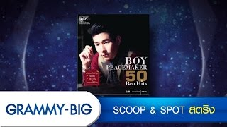 MP3 Boy Peacemaker 50 Best Hits [Scoop] GRAMMY BIG