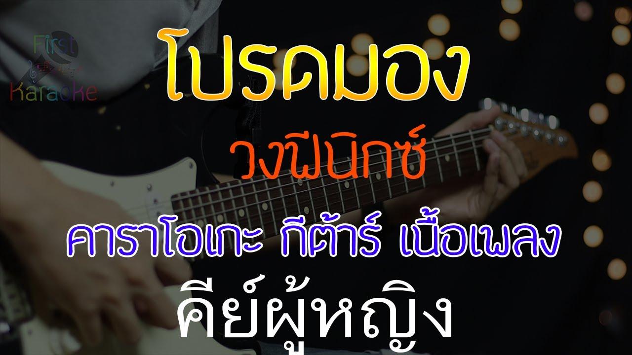 โปรดมอง - วงฟีนิกซ์ Acoustic By First Karaoke คีย์ผู้หญิง (คาราโอเกะ กีต้าร์ เนื้อเพลง)