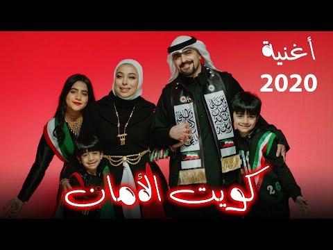 أغنية – كويت الأمان – بمناسبة العيد الوطني – 2020 – عائلة عدنان