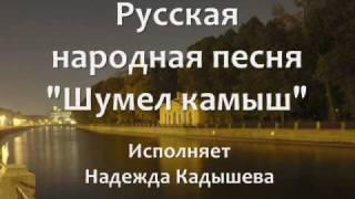"""Шумел камыш"" текст  Shumel Kamish with LYRICS"