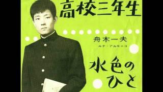 高校三年生 作詞:丘灯至夫/作曲:遠藤実/編曲:福田正 1963年(昭和3...
