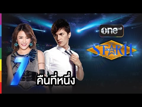 เกรซ หมายเลข 7 Feat.ชิน ชินวุฒ - คืนที่หนึ่ง : THE STAR 11 Week 3 โจทย์เพลงคู่ศิลปิน