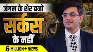Gambar cover जंगल के शेर बनो सर्कस के नहीं  | Leave your COMFORT ZONE ! Sonu Sharma| for association - 7678481813