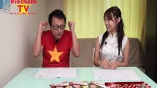ベトナムTV #3 インフォメーションコーナー特大版!! (ボランティア活動...