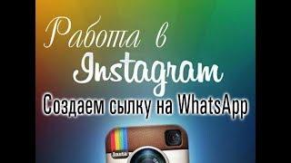 Урок 4. Делаем кликабельную ссылку на WhatsApp