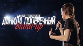 Данила Поперечный: STAND-UP в Питере.(, 2014-03-21T07:56:37.000Z)