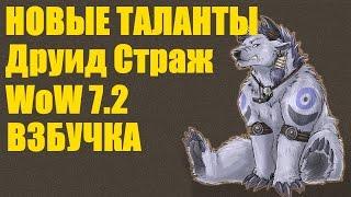 НОВЫЕ ТАЛАНТЫ Друид Страж Нереальная ВЗБУЧКА WoW 7.2