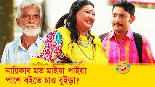 নায়িকার মত মাইয়া পাইয়া পাশে বইতে চাও বুইড়া? হাসুন আর দেখুন - Funny Video - Boishakhi TV Comedy