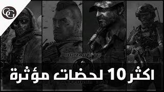 اكثر 10 لحضات مؤثرة في لعبة call of duty