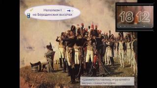 Россия в первой половине  XIX века. Отечественная война 1812 года