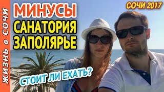 видео Санаторий «Заполярье» в Сочи