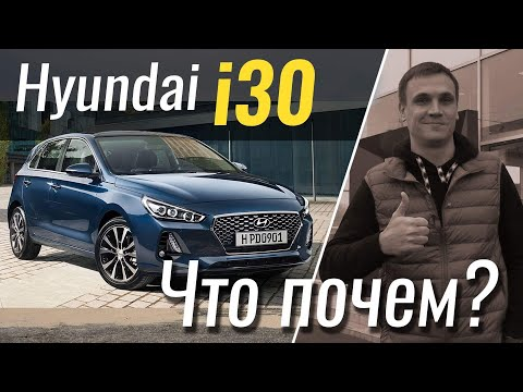 ЧтоПочем Hyundai i30 за 19.000