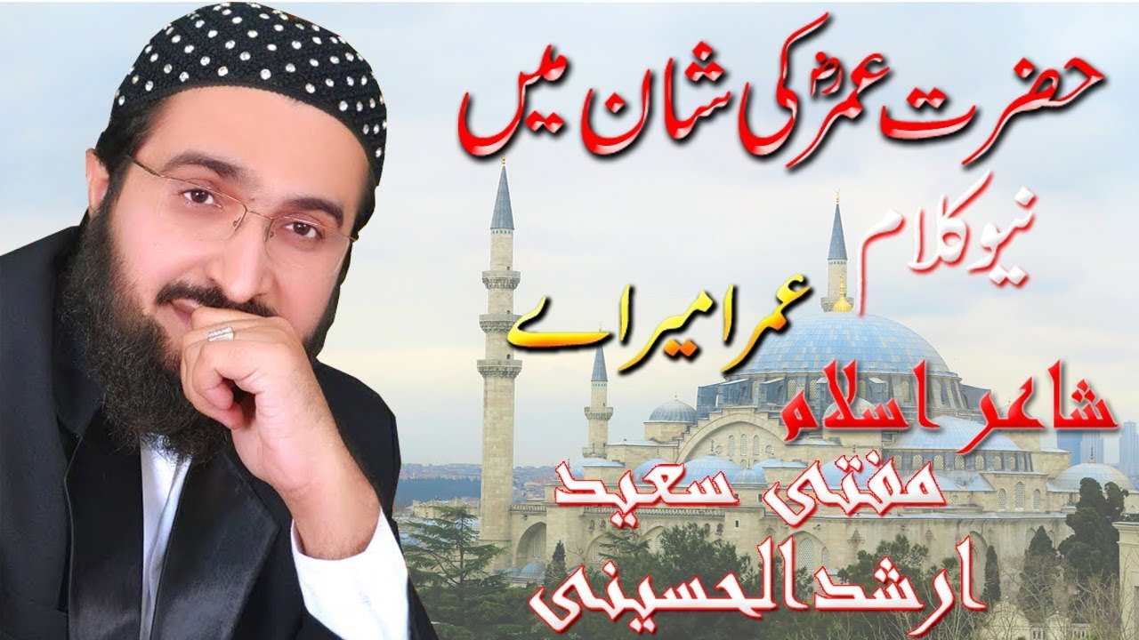 mufti saeed arshad mp3 audio naats free download