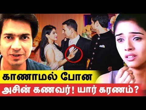 காணமல் போன அசின் கணவர்! யார் காரணம்? | Tamil Cinema News | Kollywood Latest