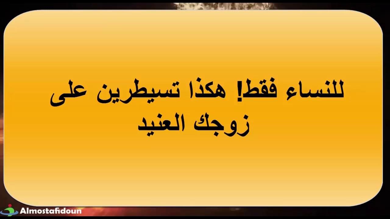 bf927a3c7 تخلصي من عناد الزوج بهذه الطرق - YouTube