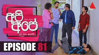 Api Ape | අපි අපේ | Episode 81 | Sirasa TV Thumbnail