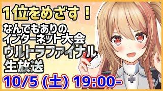 【ウルトラファイナル】何でもありの公式大会、伝説ポケモン6体で暴れます!!