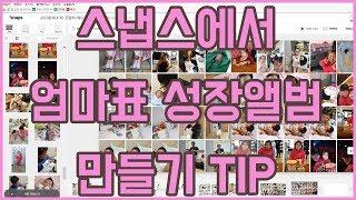 #9 스냅스로 우리아이 성장앨범 만들기 셀프앨범만들기 …