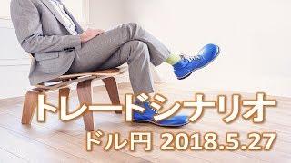 【FX:ドル円 2018.5.27】トレードシナリオ解説 thumbnail